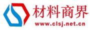 中国材料商界网--免费电子商务综合性材料信息交易门户平台,-材料商界,材料综合贸易平台